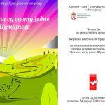 """Dan Svetog Save u Muzeju """"21. oktobar"""" i Rektoratu"""