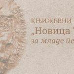 """Raspisan književni konkurs """"Novica Tadić"""" za mlade pesnike"""