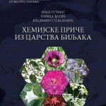 """Promocija knjige """"Hemijske priče iz carstva biljaka"""""""