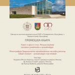 Promocija Rečnika pojmova likovnih umetnosti i arhitekture, Galerija Nikole Koke Jankovića Kragujevac
